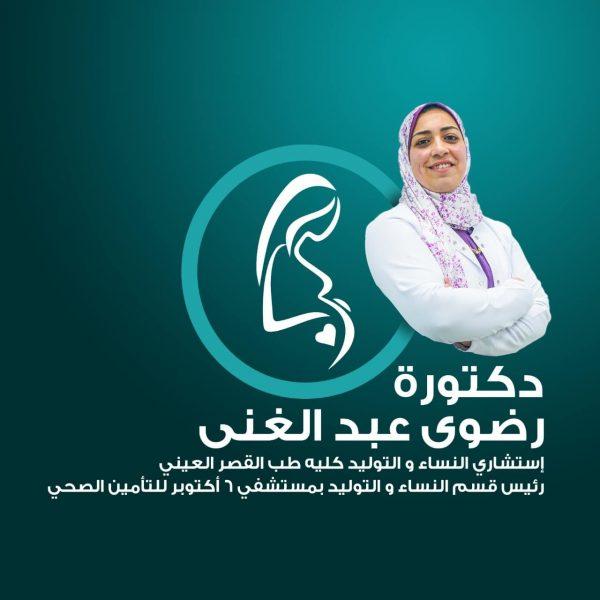 Dr Radwa Abd ElGhany